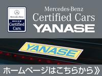 メルセデス・ベンツ 仙台泉サーティファイドカーコーナー