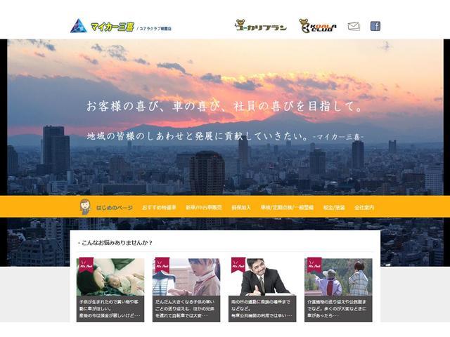 株式会社マイカ―三喜 JU適正販売店(2枚目)