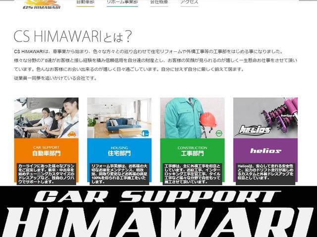 Car Support HIMAWARI〜カーサポートヒマワリ〜(5枚目)