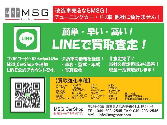 改造車売るならMSG!公式ラインから査定可能!改造車買取、ドリ車買取、旧車買取、チューニングカー買取
