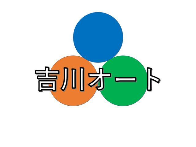 吉川オート