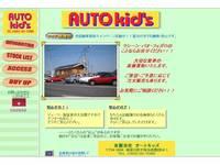 AUTO Kid's (株)オートキッズ