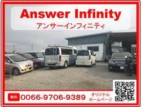 Answer Infinity(アンサーインフィニティ)