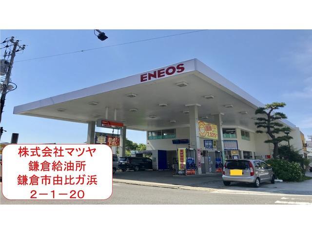 株式会社マツヤ 鎌倉給油所 フリーダイヤル 0120-33-8537 営業時間7:00~21:30