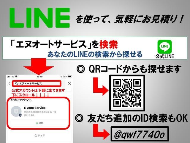 LINE@ならお気軽にお問い合わせいただけます!ざひご利用ください!