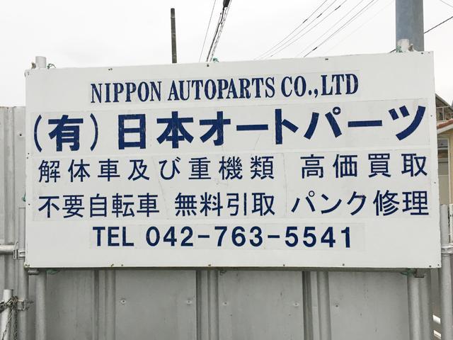 有限会社日本オートパーツ