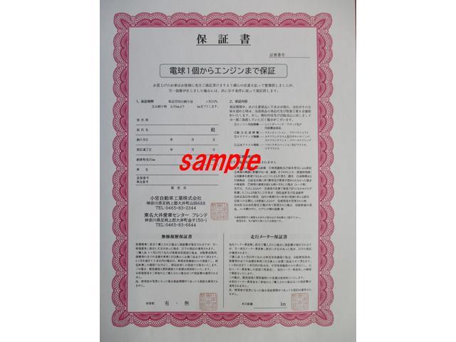 大井愛車センターフレンド(5枚目)