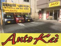 Auto Kei オート ケイ