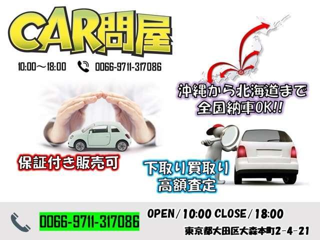 CAR問屋