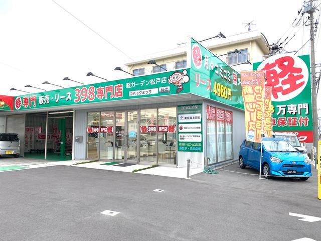 39.8専門店 軽ガーデン ミックグループ(1枚目)