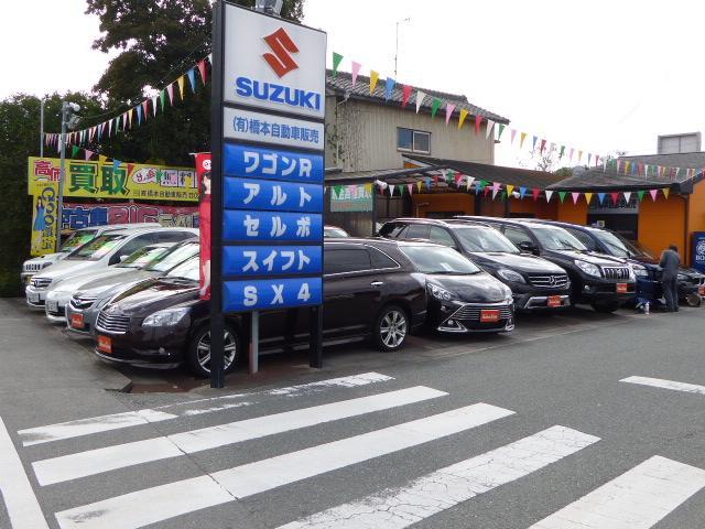橋本自動車販売