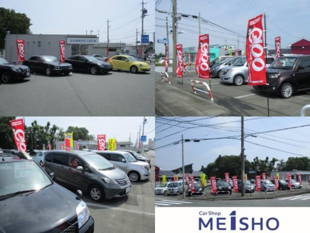 [静岡県]明松自動車工業