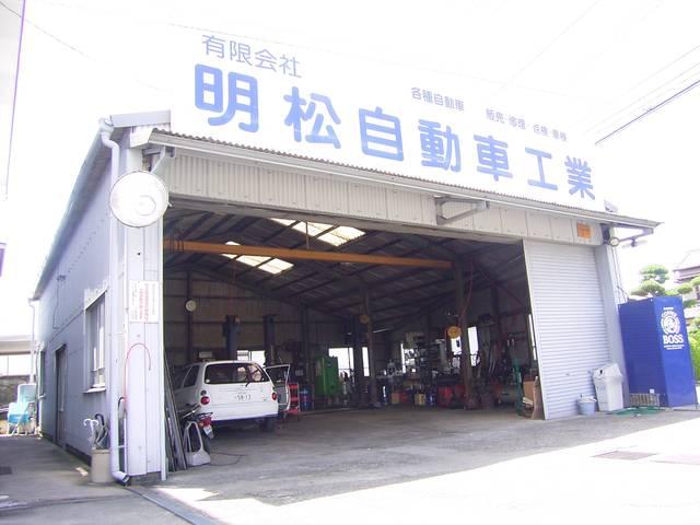 明松自動車工業(1枚目)