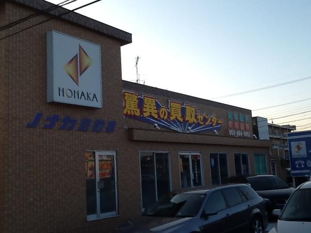 ノナカ自動車販売(株)(1枚目)