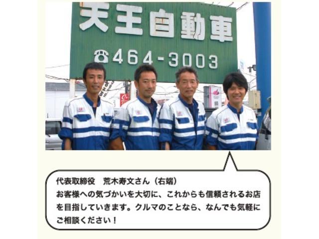 (有)天王自動車(1枚目)