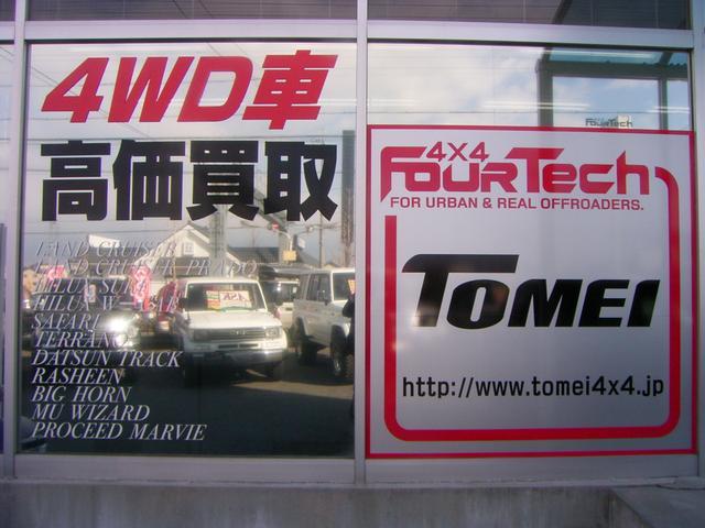 4WD高価買取!