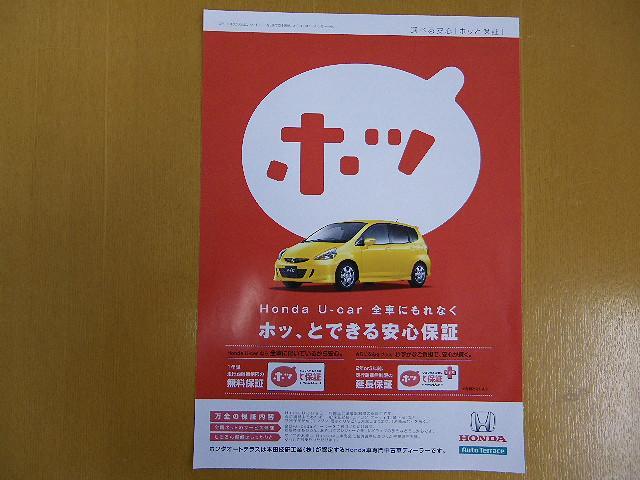 ホンダカーズ駿河 U-Select 菊川(3枚目)