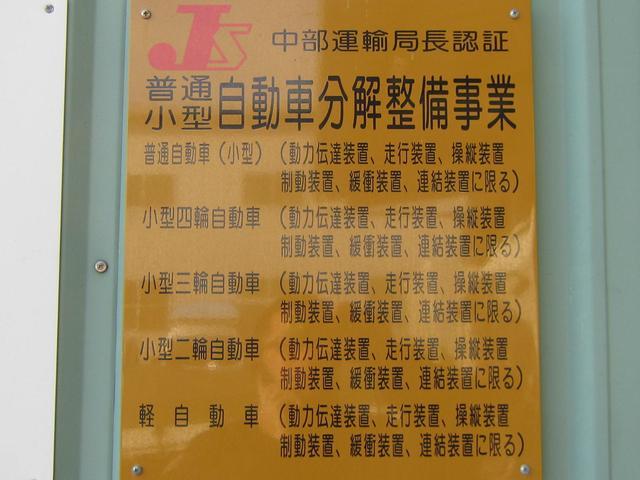 陸運局認証工場を完備しております。