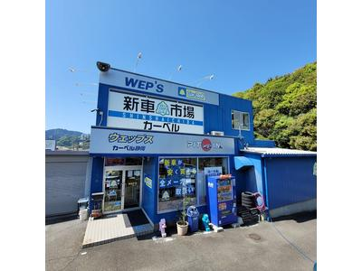 新車市場 カーベル静岡です