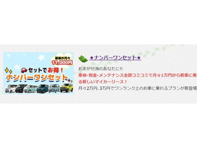 車検・税金・メンテナンス全部コミコミで月々1万円から新車に乗れる新しいマイカーリース!