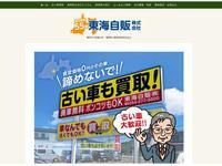 東海自販(株)