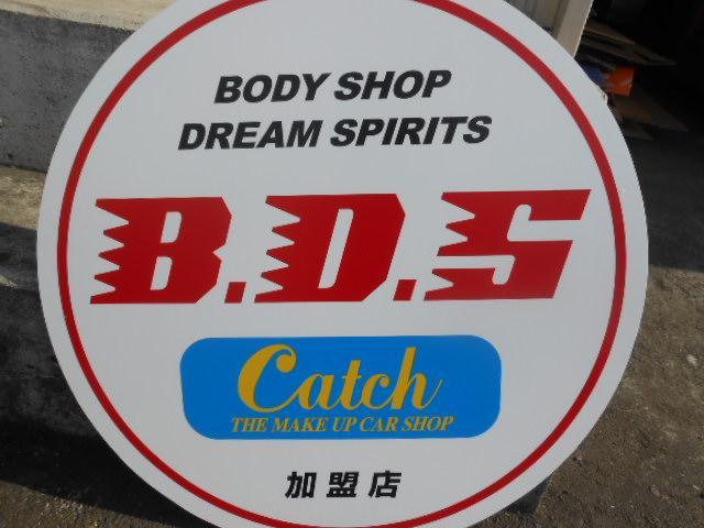 B.D.S山梨加盟店あなたの車のアフターサビス!私達がサポートします!