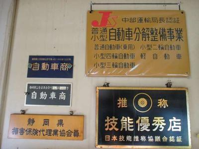 国の認可を得ている認証工場です。