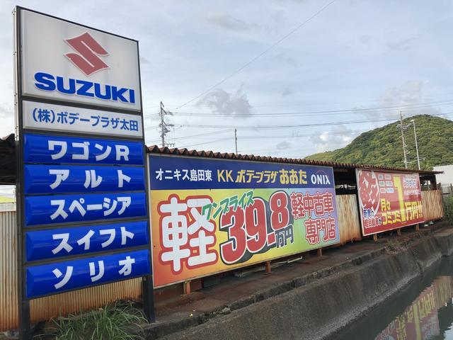 オニキス島田東 (株)ボデープラザ太田(3枚目)