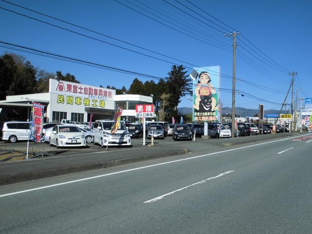 「静岡県」の中古車販売店「東富士自動車 ㈱」