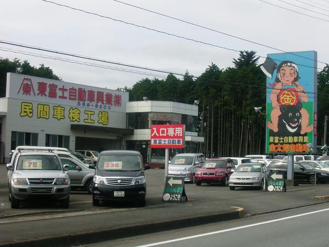 東富士自動車 ㈱(1枚目)