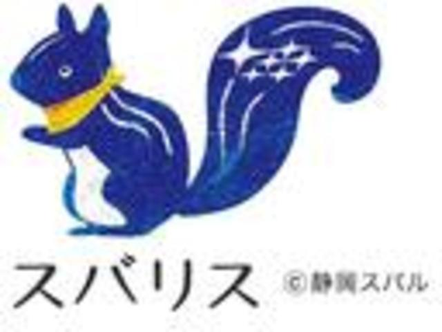 静岡スバル自動車(株) カースポット沼津(5枚目)