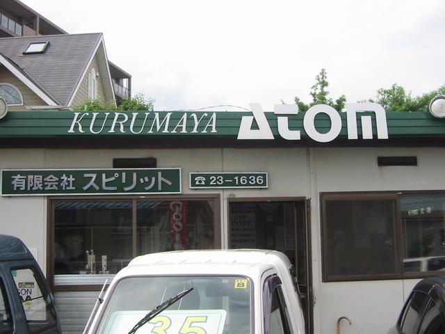 KURUMAYA ATOM(3枚目)