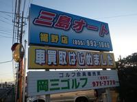 三島オート販売(株) 裾野店