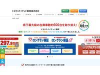 トヨタユナイテッド静岡(株)静岡トヨペット U−Car清水店