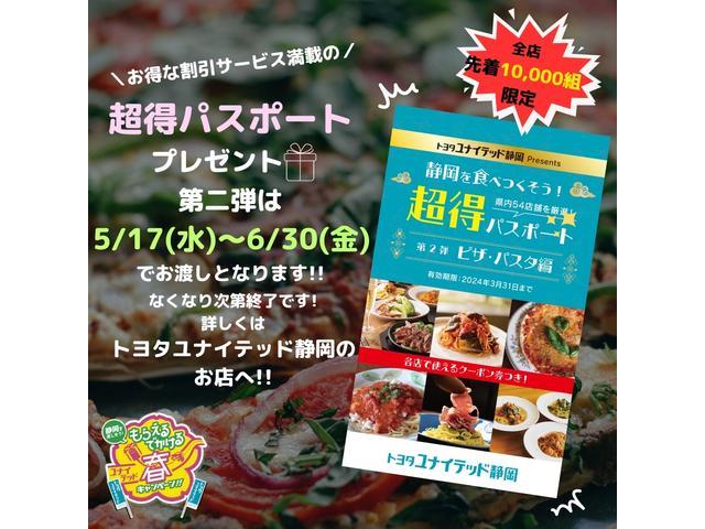 トヨタユナイテッド静岡(株)静岡トヨペット U-Car藤枝店(1枚目)