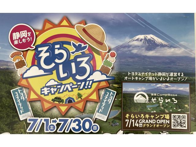 静岡トヨペット U-car浜松有玉店(6枚目)
