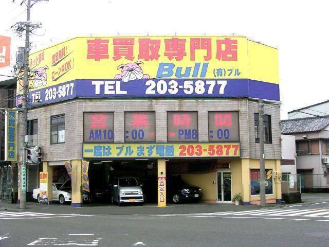 「静岡県」の中古車販売店「(有)ブル」