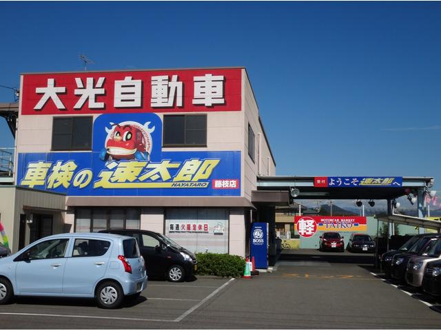 タイコー自動車(株)藤枝店 軽自動車専門店(1枚目)