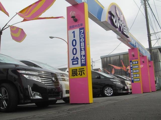 マルサ自動車販売 株式会社(1枚目)