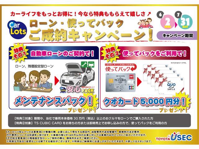 (株)トヨタユーゼック カーロッツ浜松