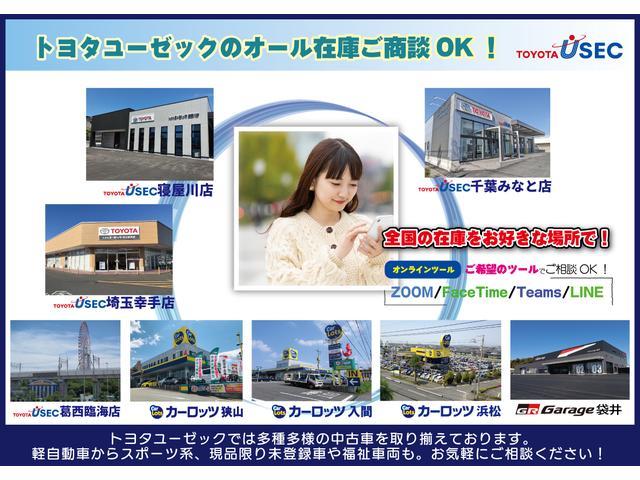 (株)トヨタユーゼック カーロッツ浜松(4枚目)