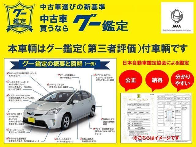 【全車グー鑑定済】1人でも多くのお客様に安心したお買い物を・・当社は全車にGoo鑑定を採用してます