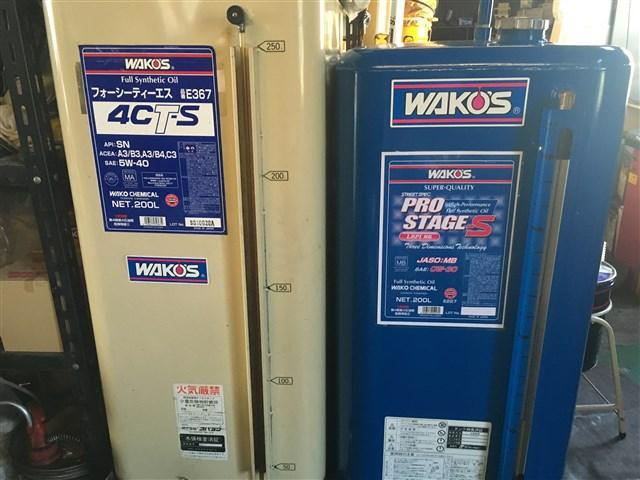各種オイルを取り揃えております。WAKO'Sオイルおすすめです。