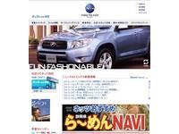 ネッツトヨタ浜松(株) 中古車部