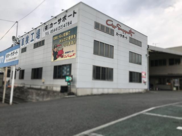 富士宮市のカーサポートです。