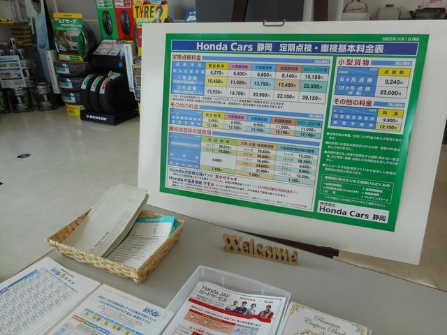 Honda Cars 静岡U-Select 静岡(5枚目)