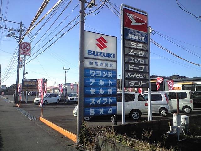 AUTO SHOP四輪資料館(1枚目)