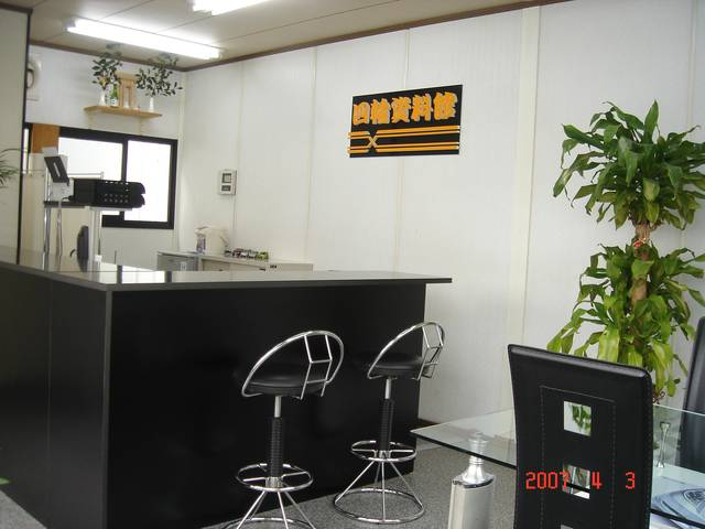 AUTO SHOP四輪資料館
