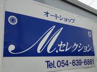 M.セレクション