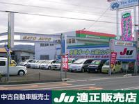 (有)佐藤オート JU適正販売店